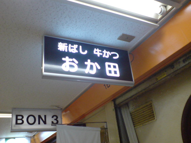 【おか田】関西ではビフカツ、東京では牛かつ