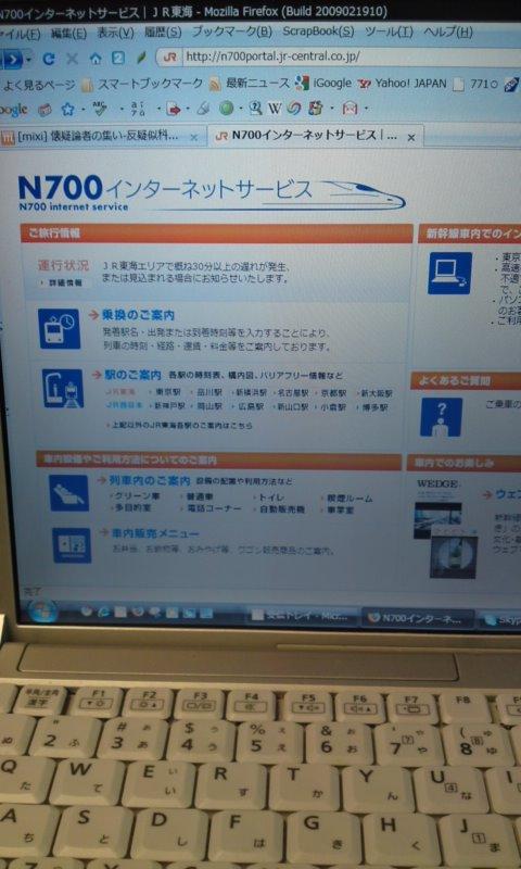 N700系での無線LAN